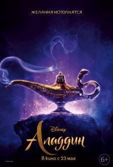 Aladdin (Ru Sub)