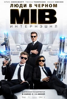 Men in Black International IMAX