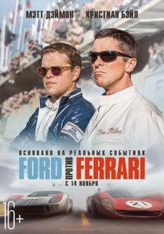 Ford Ferrariyə qarşı IMAX