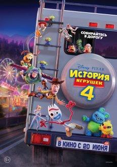 Oyuncaqlar əhvalat 4 IMAX
