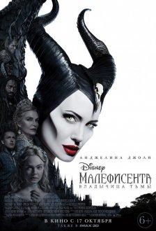 Malefisenta: Zülmətin sahibəsi IMAX